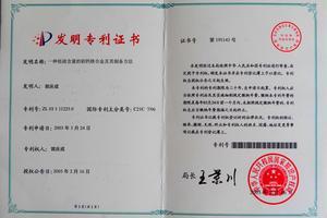 铝钙铁合金专利证书