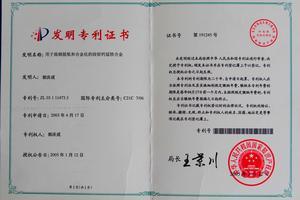 硅钡钙锰铁合金专利证书