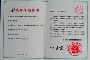 铝锰钛镁铁合金专利证书