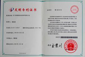 硅钡钙镁铁合金专利证书