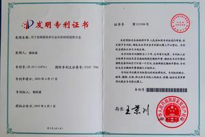 硅钡锰铁合金专利证书