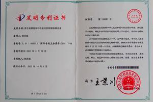 铝镁钛铁合金专利证书