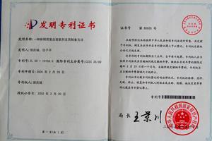 符合脱氧剂制备方法专利证书